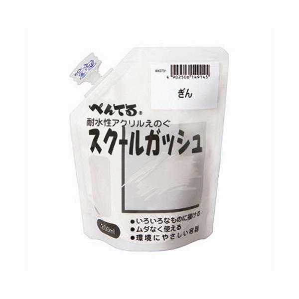 ぺんてる スクールガッシュ ぎん WXGT91 (直送品)
