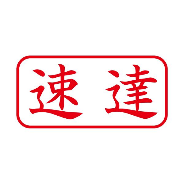 シヤチハタ Xスタンパー 「速達」 赤 XAN-001H2 (直送品)