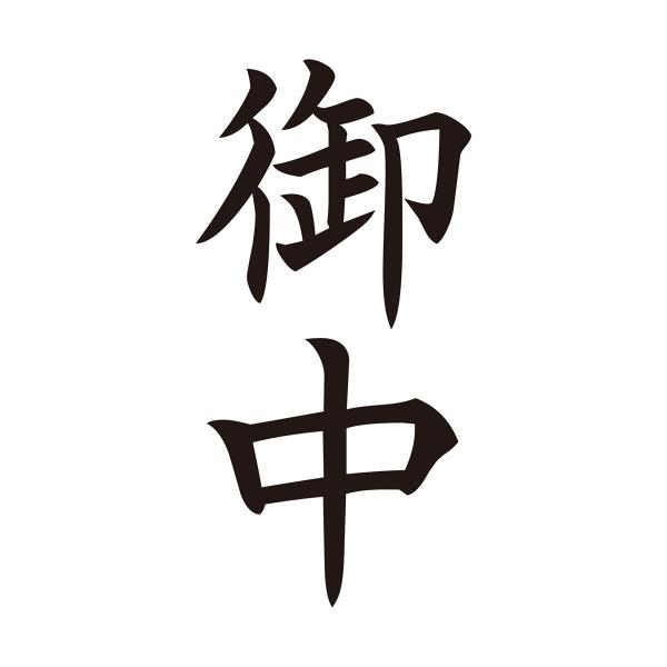 シヤチハタ Xスタンパー 「御中」 縦書き 黒 XAN-005V4 (直送品)