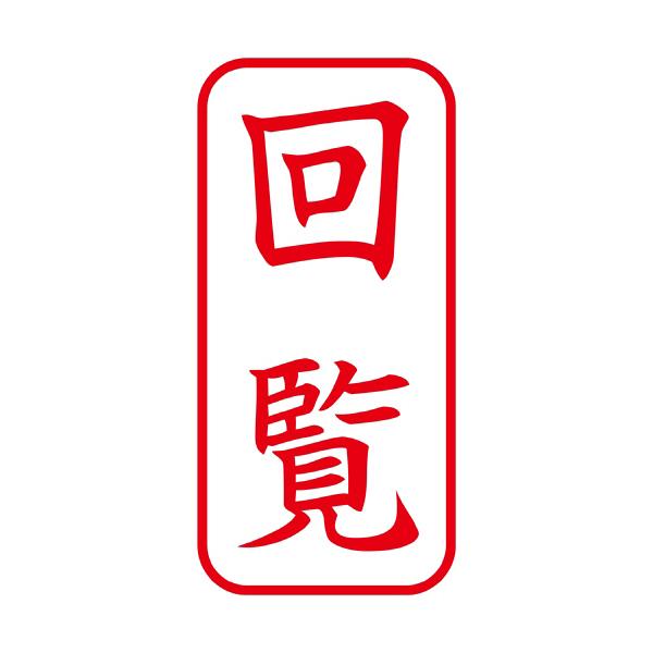 シヤチハタ Xスタンパー 「回覧」 縦書き 赤 XAN-102V2 (直送品)