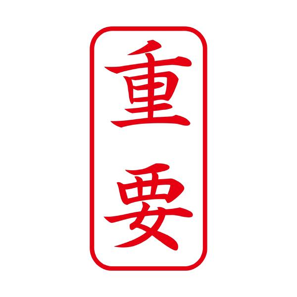 シヤチハタ Xスタンパー 「重要」 縦書き 赤 XAN-104V2(直送品)