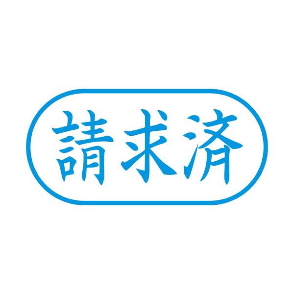 シヤチハタ Xスタンパー 「請求済」 藍色 XAN-116H3(直送品)