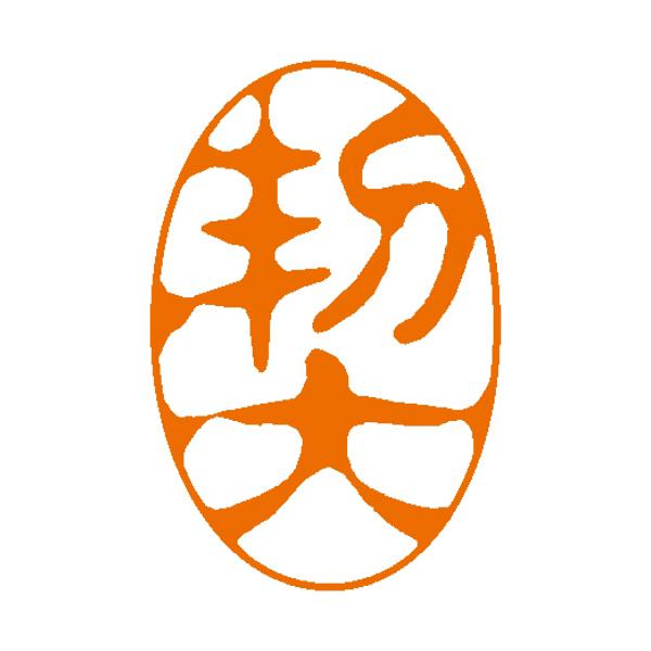 シヤチハタ Xスタンパー 「契」 縦書き 朱 XAN-118V5(直送品)