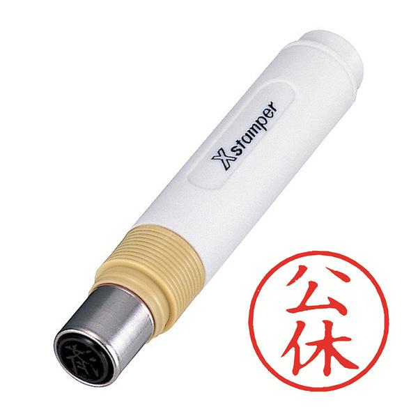 シヤチハタ 簿記スタンパー 公休 赤 X-BKL-11-02(直送品)