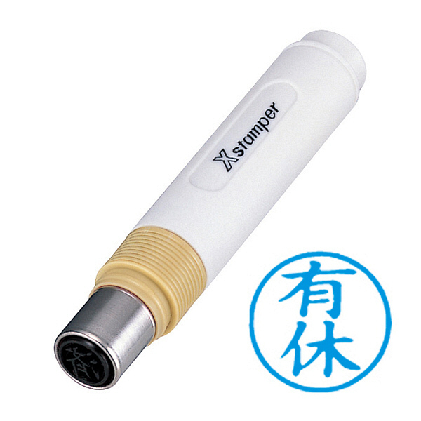シヤチハタ 簿記スタンパー 有休 藍 X-BKL-13-03 (直送品)