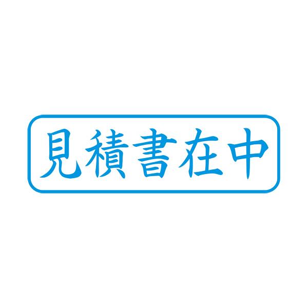 シヤチハタ Xスタンパー 「見積書在中」 藍色 XBN-009H3 (直送品)