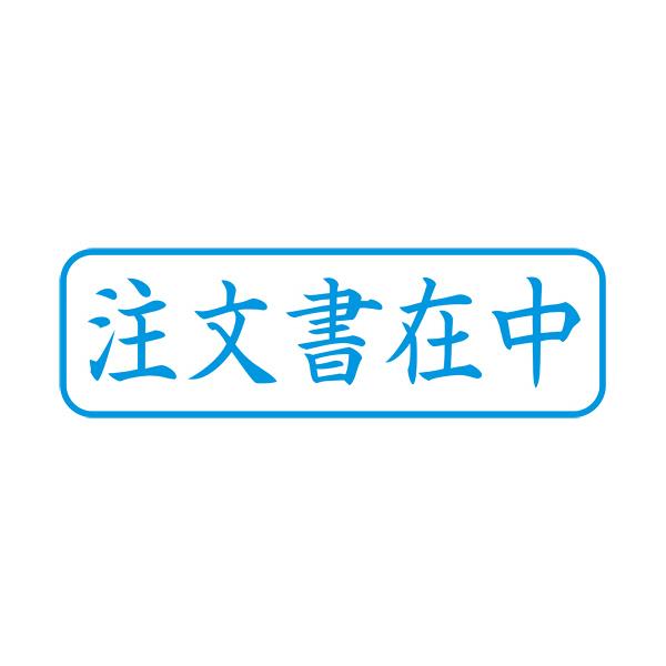 シヤチハタ Xスタンパー 「注文書在中」 藍色 XBN-013H3 (直送品)