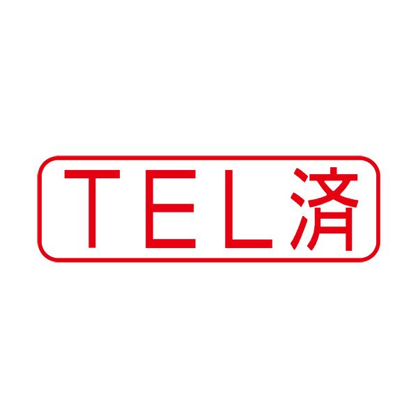 シヤチハタ Xスタンパー 「TEL済」 赤 XBN-103H2 (直送品)