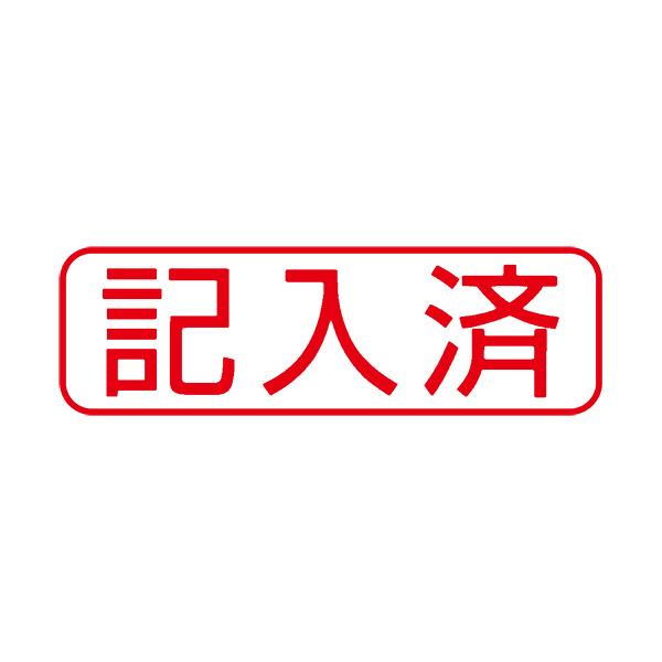 シヤチハタ Xスタンパー 「記入済」 赤 XBN-107H2 (直送品)