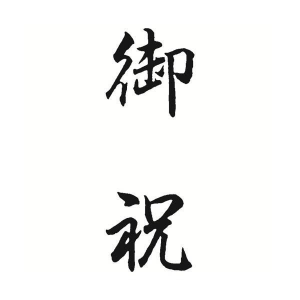 シヤチハタ Xスタンパー 「御祝」 縦書き 黒 XBN-208V4 (直送品)