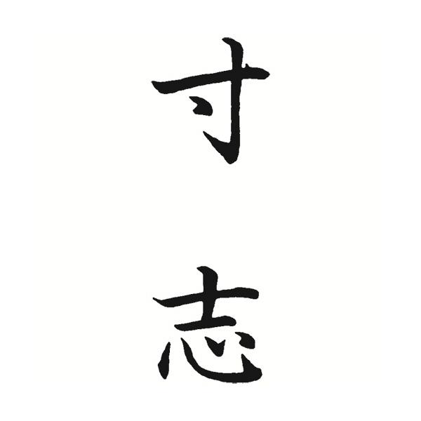 シヤチハタ Xスタンパー 「寸志」 縦書き 黒 XBN-211V4(直送品)