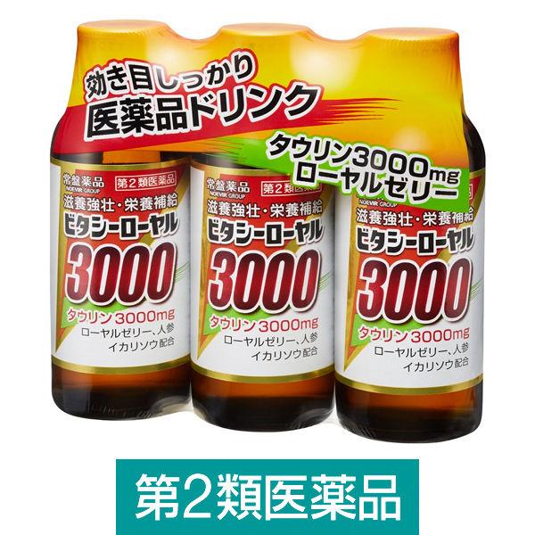 ビタシーローヤル3000  3本