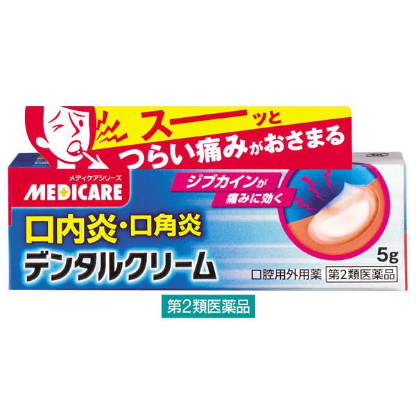 メディケア デンタルクリーム 5g