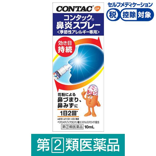 コンタック鼻炎スプレー  10ml
