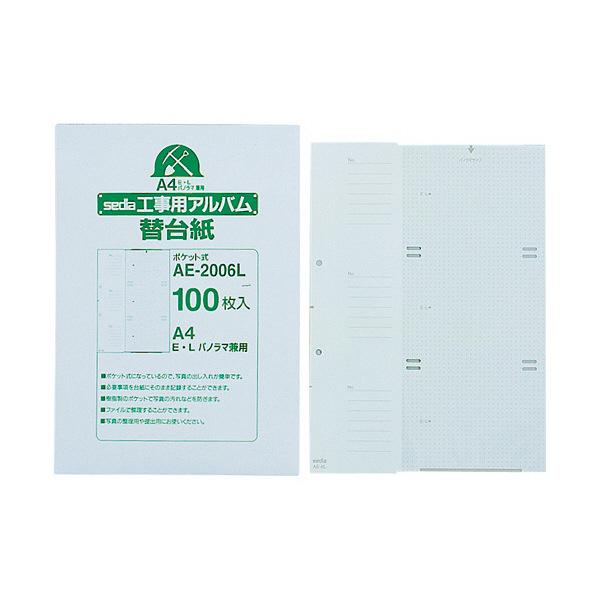 セキセイ 工事用アルバム替台紙 AE-2006L-00 (直送品)