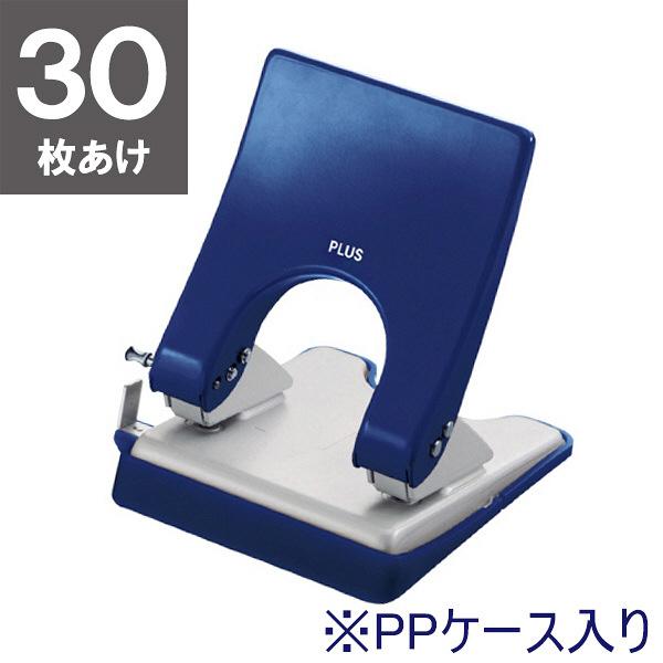 プラス 穴あけパンチ フォース1/2 Mサイズ 30枚あけ ブルー PU-830AC (直送品)