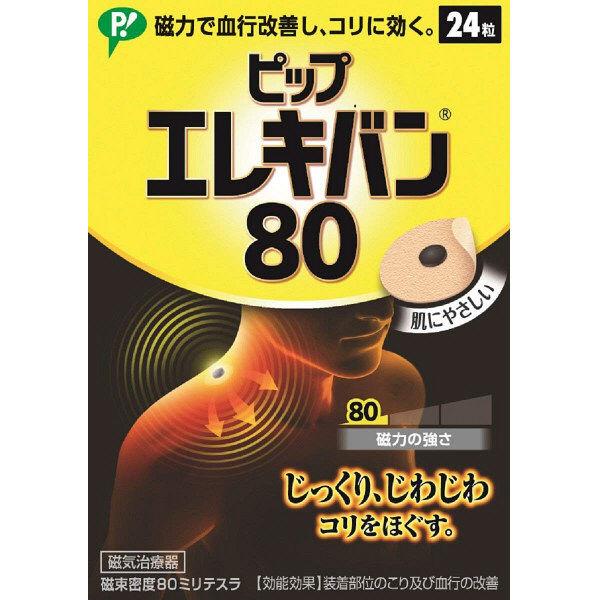 ピップエレキバン80 1箱(24粒入)