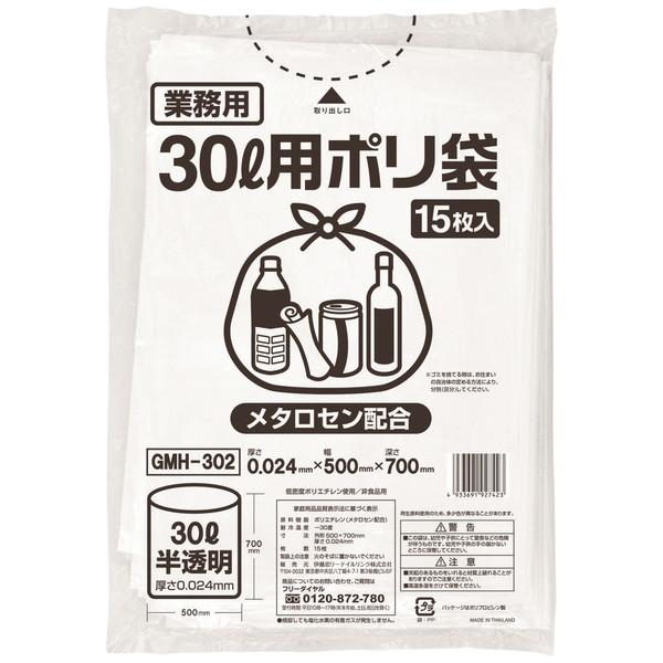 ゴミ袋 半透明30L