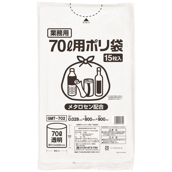 ゴミ袋 透明 70L