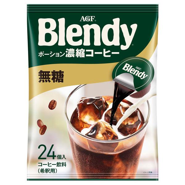 ブレンディポーション無糖 1袋(24個)