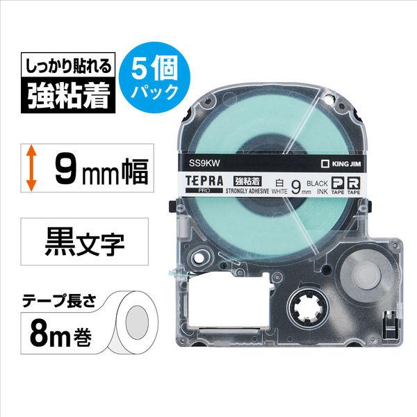 キングジム テプラ PROテープ 強粘着ラベル(エコパック) 白 SS9KW-5P 1パック(5個入)