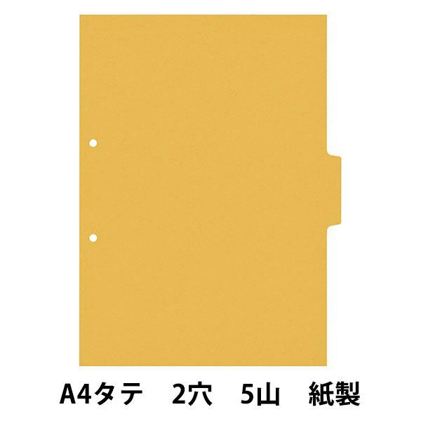 カラーインデックス単色 A4タテ 2穴 黄 3山目 10枚 アスクル