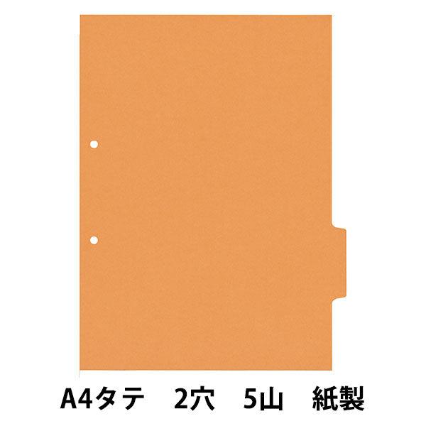 カラーインデックス単色 A4タテ 2穴 オレンジ 4山目 10枚 アスクル