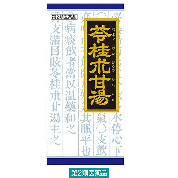 漢方苓桂朮甘湯エキス顆粒 45包入