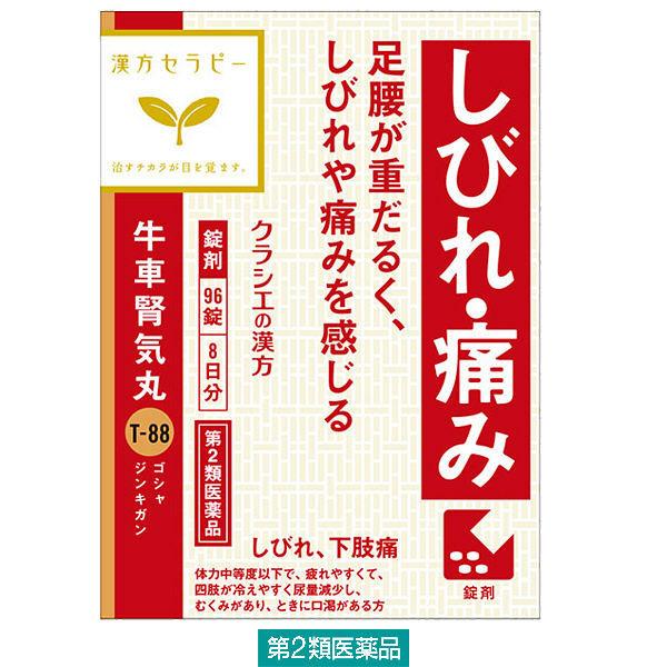 LOHACO - 漢方セラピー「クラシエ」漢方牛車腎気丸料エキス錠 96錠 ...