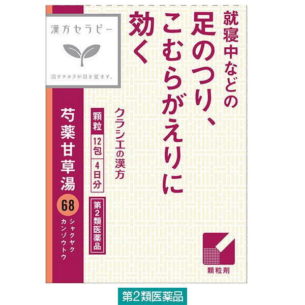 漢方芍薬甘草湯エキス顆粒 12包