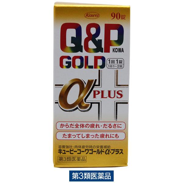 キューピーコーワゴールドα‐プラス90錠