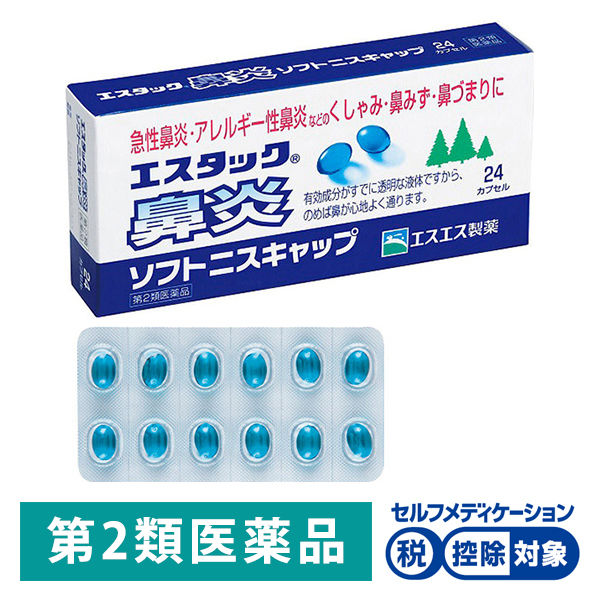 エスタック鼻炎ソフトニスキャップ
