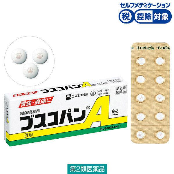 ブスコパンA錠 20錠