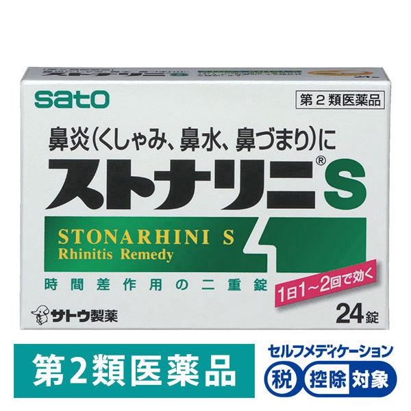 ストナリニ S 24錠