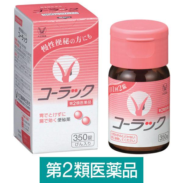 コーラック (びん入り) (350錠入)