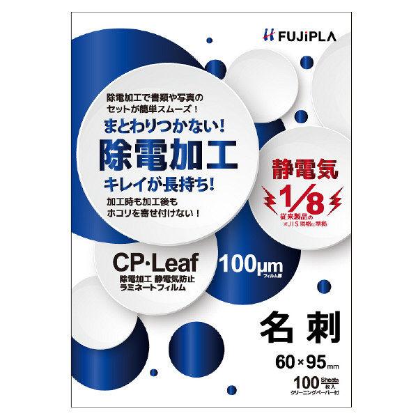 フジプラ ラミネートフィルム CPリーフ 名刺サイズ 静電防止タイプ 100ミクロン 100枚
