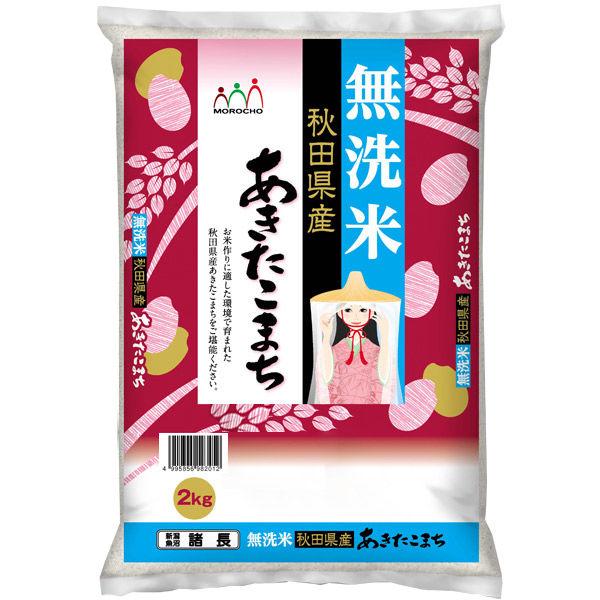 【無洗米】秋田県産あきたこまち2kg