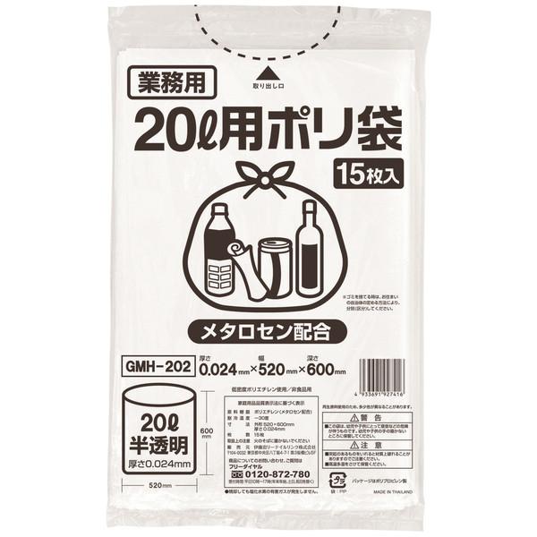 ゴミ袋 半透明 20L 1箱