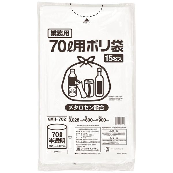 ゴミ袋 半透明70L 1箱