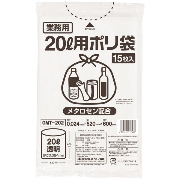 ゴミ袋 透明 20L 1箱