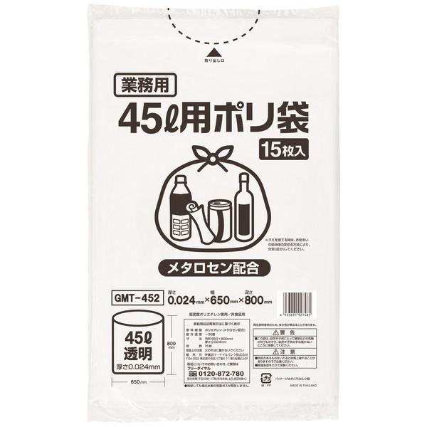 ゴミ袋 透明 45L 1箱