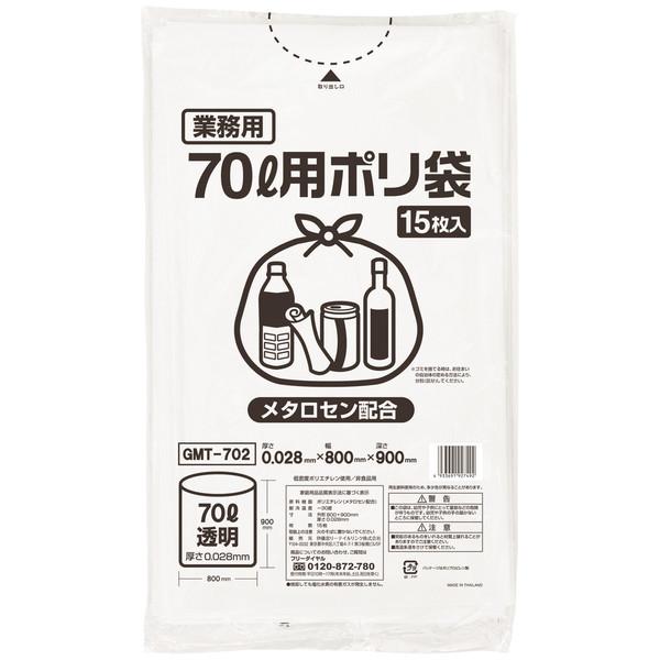 ゴミ袋 透明 70L 1箱