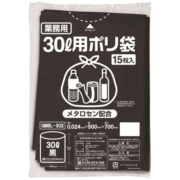 ゴミ袋 黒30L 1箱