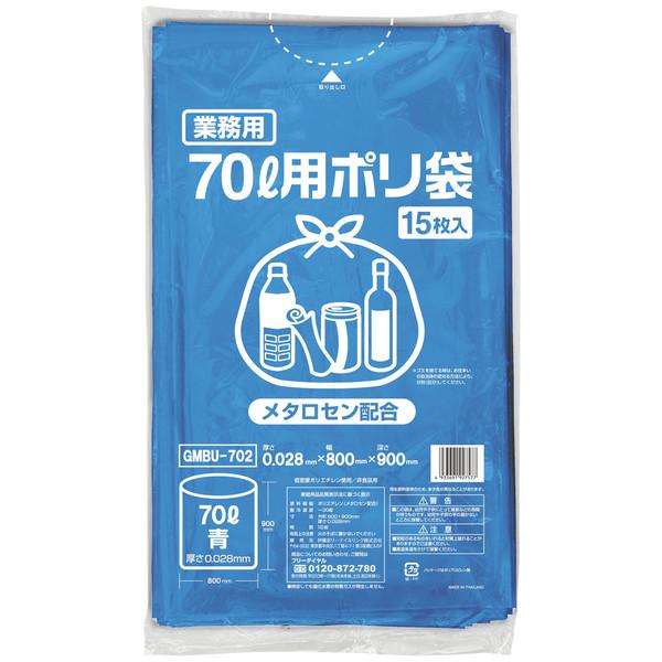 ゴミ袋 青70L 1箱