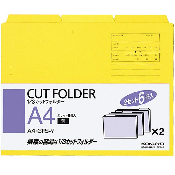 コクヨ 1/3カットフォルダー A4黄 A4-3FS-Y 1セット(30枚:6枚入×5袋)
