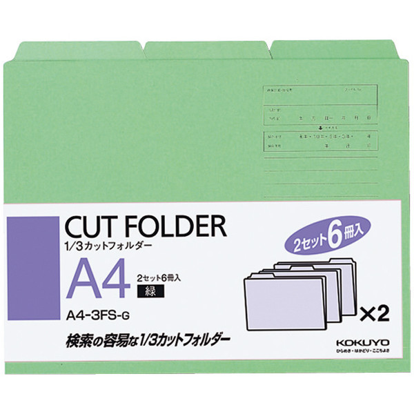 コクヨ 1/3カットフォルダー A4緑 A4-3FS-G 1袋(6枚入)