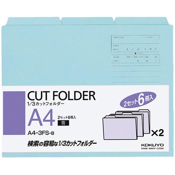 コクヨ 1/3カットフォルダー A4青 A4-3FS-B 1袋(6枚入)