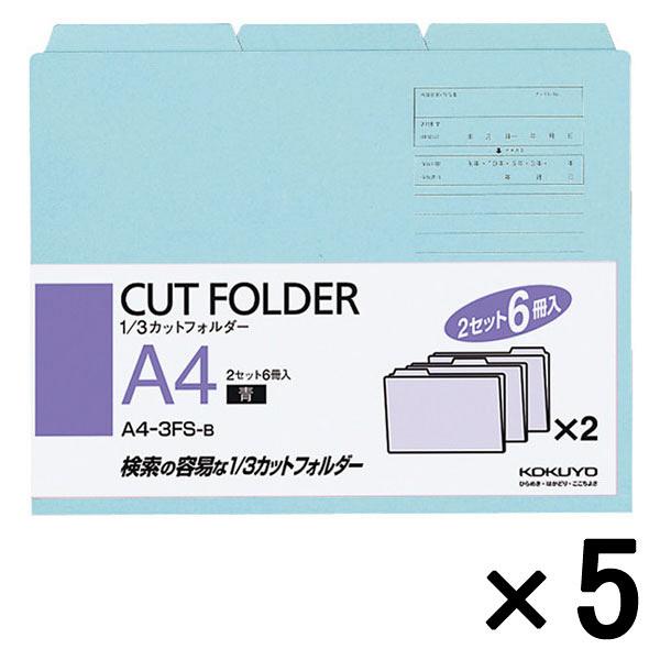 コクヨ 1/3カットフォルダー A4青 A4-3FS-B 1セット(30枚:6枚入×5袋)