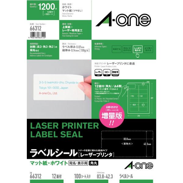 エーワン ラベルシール 表示・宛名ラベル レーザープリンタ マット紙 白 A4 12面 1袋(100シート入) 66312(取寄品)