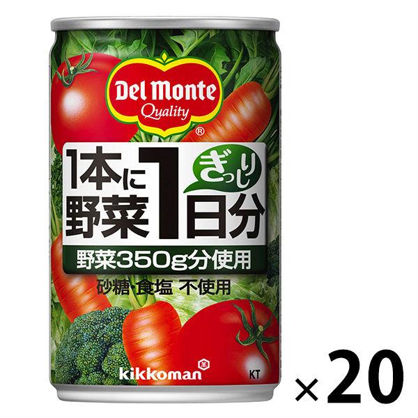 KT1本に野菜一日 160g 20缶入